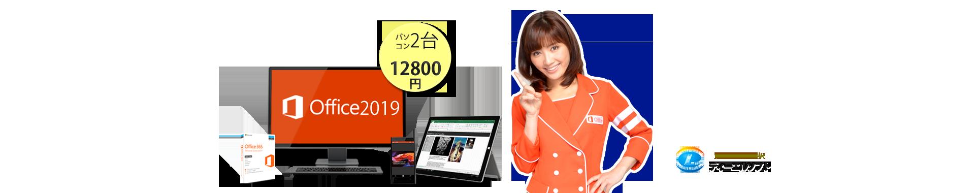 Office 2019 価格 値段 安い 購入 格安 ダウンロード インストール